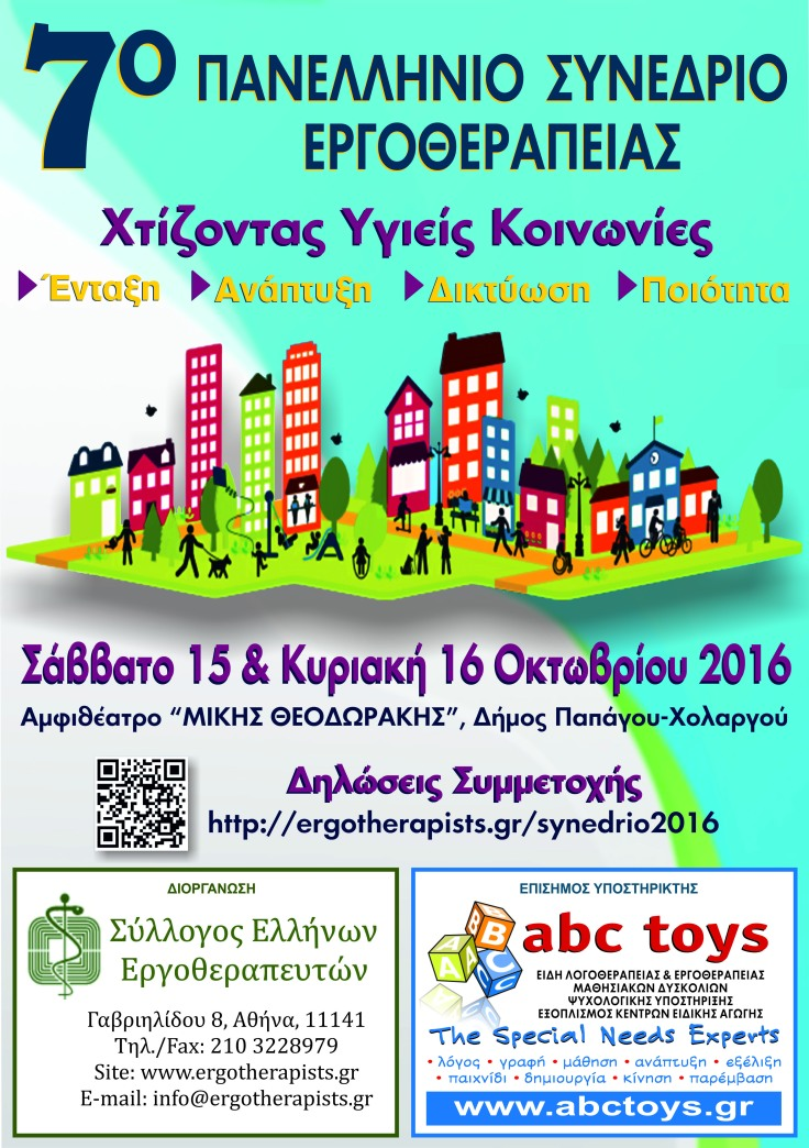 synedrio2016-afisa